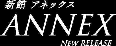 新館アネックス New RELEASE