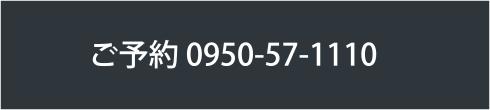 ご予約 0950-57-1110