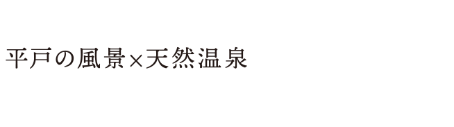 SPA 平戸の風景×天然温泉 感動パノラマ露天風呂
