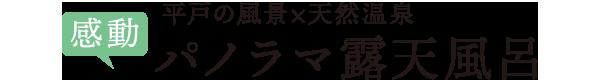 平戸の風景×天然温泉 パノラマ露天風呂