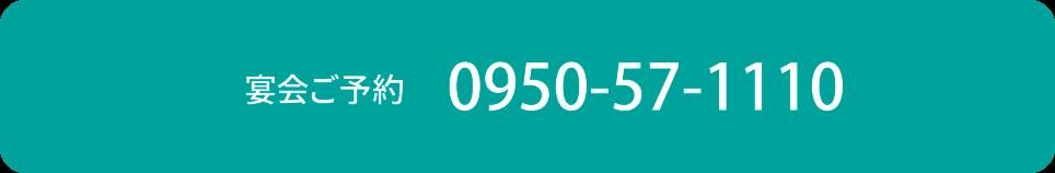 宴会ご予約 0950-57-1110