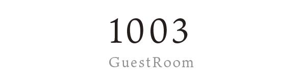 タワー館1003