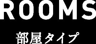 ROOMS 部屋タイプ