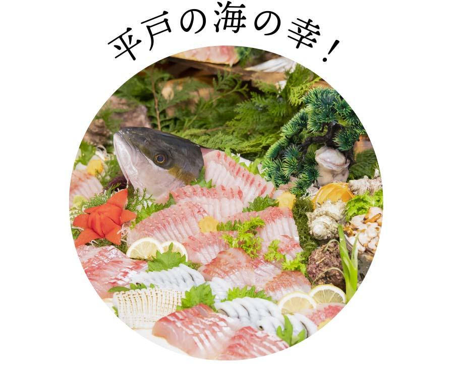 平戸の海の幸!